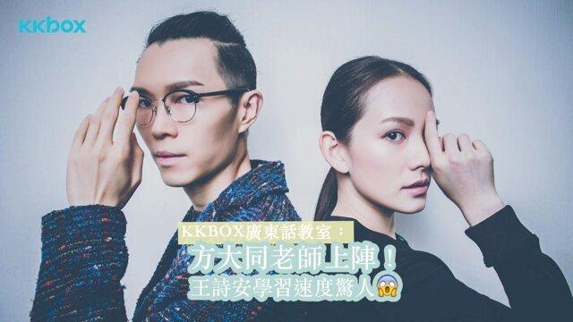 KKBOX廣東話教室:方大同老師上陣!王詩安學習速度驚人