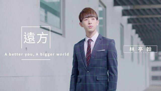 遠方 (A better you,A bigger world)