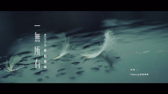 一無所有 (Nothing at All) - 韓劇<青春練習曲>片尾曲