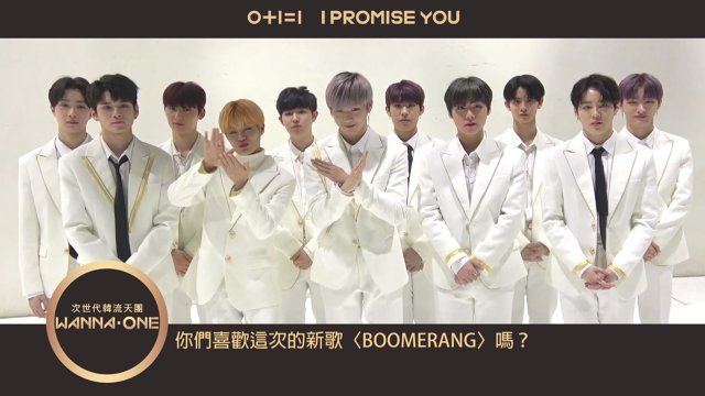 Wanna One問候KKBOX