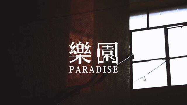 樂園 (Paradise)