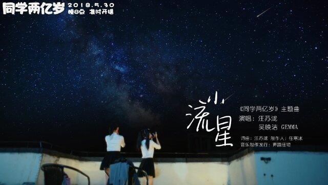 小流星 - 網劇<同學兩億歲>片尾曲