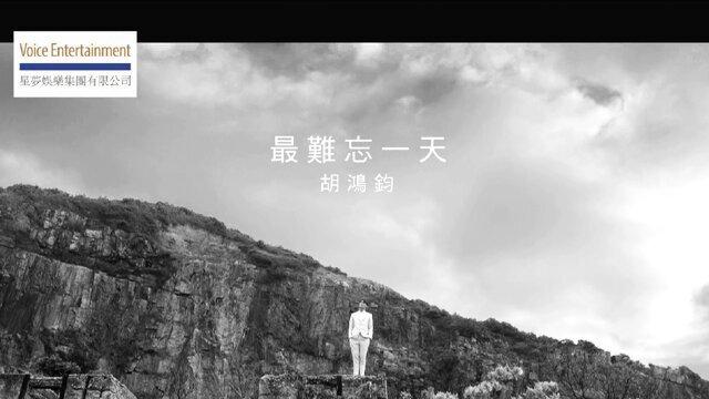 最難忘一天 - TVB劇集 <棟仁的時光> 主題曲