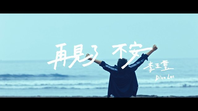 再見了不安 (Goodbye, Anxiety) - 電視劇<遺失的1/2>插曲、韓劇<沒關係 不是機器人>片尾曲