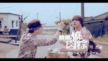 療傷燒肉粽(120秒版)