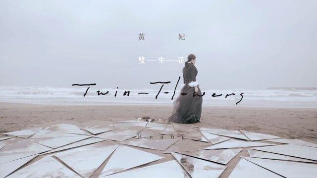 雙生花 (Twin Flowers) - 絕美驚豔版