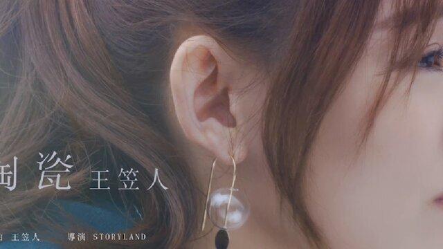 陶瓷 (Process of Love) - 電視劇<前男友不是人>插曲