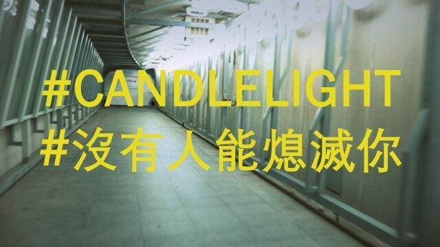 CANDLELIGHT (沒有人能熄滅你)