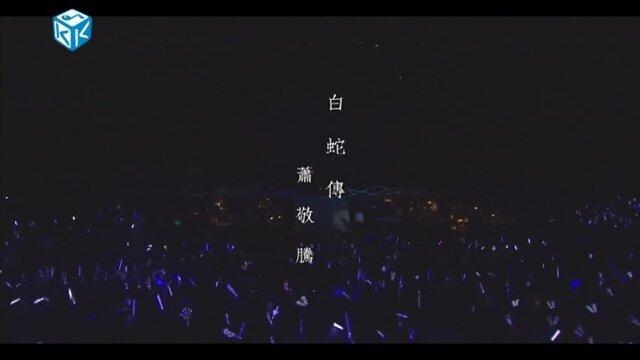 白蛇傳 - 香港紅磡演唱會