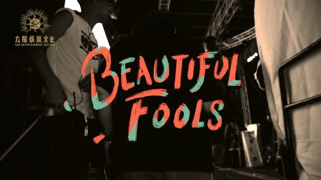 Beautiful Fools