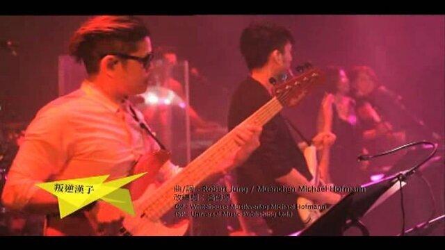 叛逆漢子(又燦爛又糜爛之夜Live)