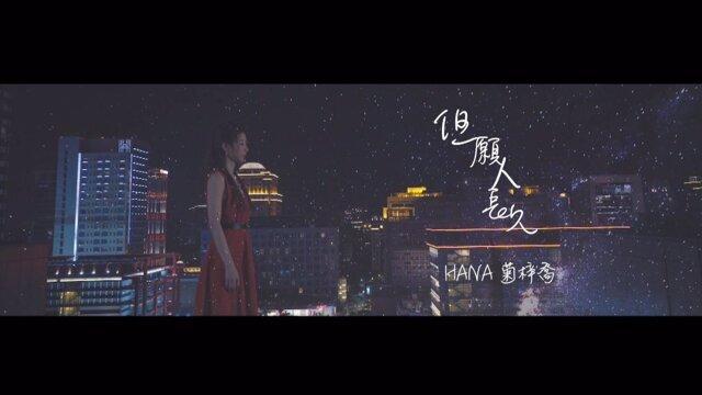 但願人長久 - 劇集<跳躍生命線>插曲