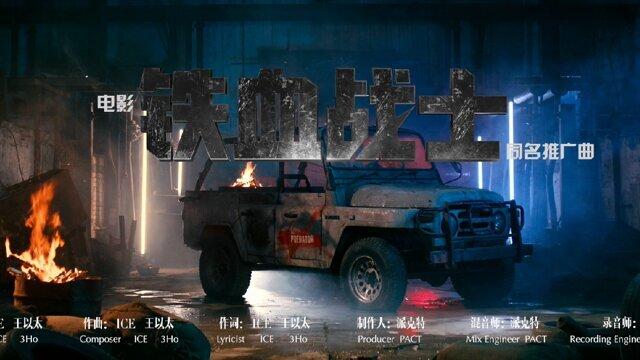 鐵血戰士 - 電影<鐵血戰士>同名推廣曲
