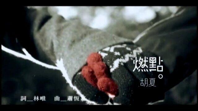 燃點 (Ran Dian)(120秒版)