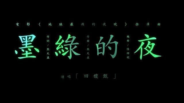 墨綠的夜 - 電影<地球最後的夜晚>宣傳曲