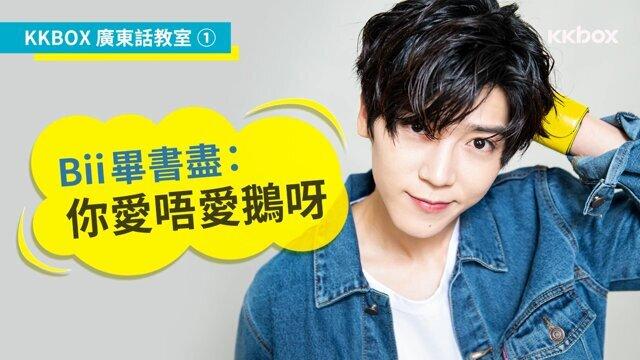 KKBOX廣東話教室:Bii畢書盡「你愛唔愛鵝呀?」
