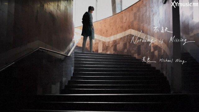 不缺 (Nothing is Missing)