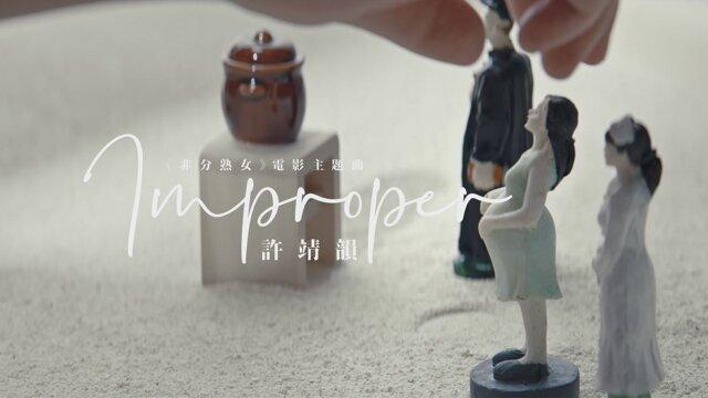 Improper - 電影<非分熟女>主題曲