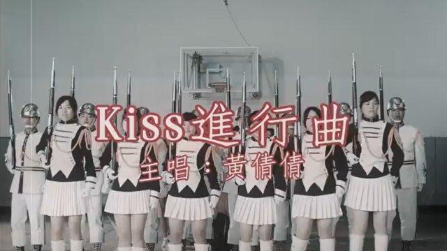 Kiss進行曲