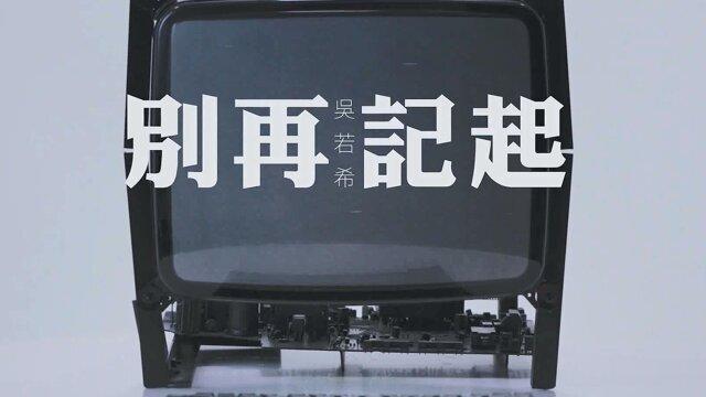 別再記起 - TVB劇集 <誇世代> 片尾曲