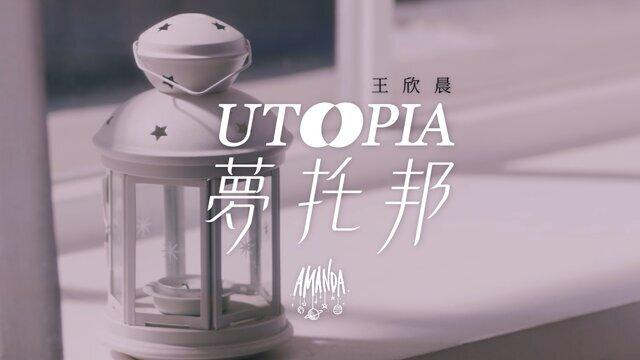 UTOPIA 夢托邦