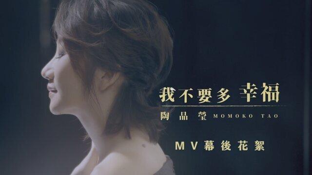 《我不要多幸福》MV花絮