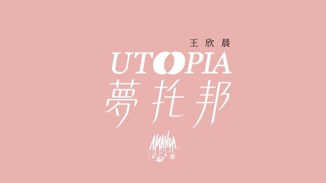 王欣晨 Amanda【UTOPIA 夢托邦】舞蹈教學正式版 Official Dance Video
