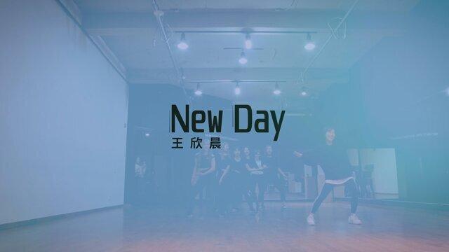 王欣晨 Amanda【New Day】舞蹈教學教室版 Dance Practice Video