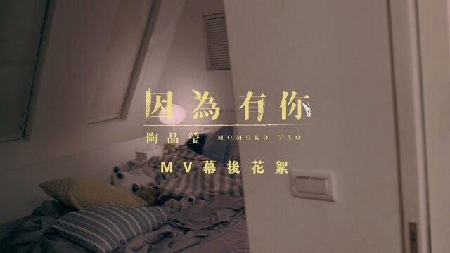 《因為有你》MV花絮