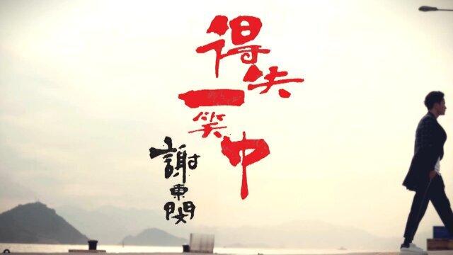 得失一笑中 - 剧集<倚天屠龙记>主题曲