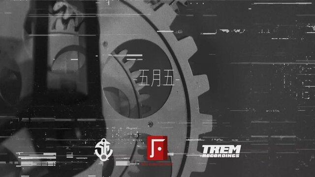 五月五 (feat. 盧瑮莉) (Fifth Of May (feat. Lily Lu))
