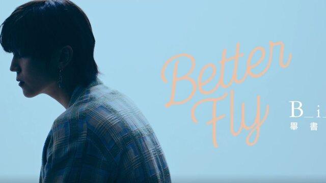 Better fly - 電視劇<遺失的1/2>片頭曲