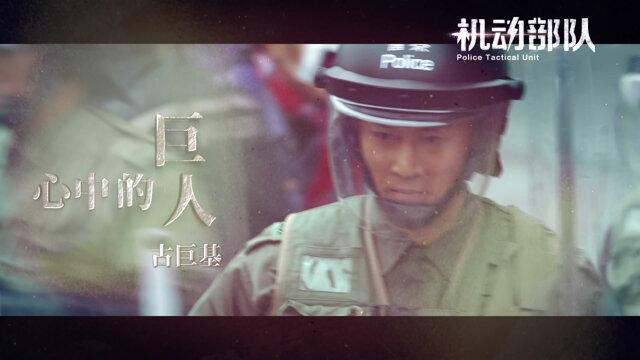 心中的巨人 (粤) - 网剧<PTU机动部队>主题曲