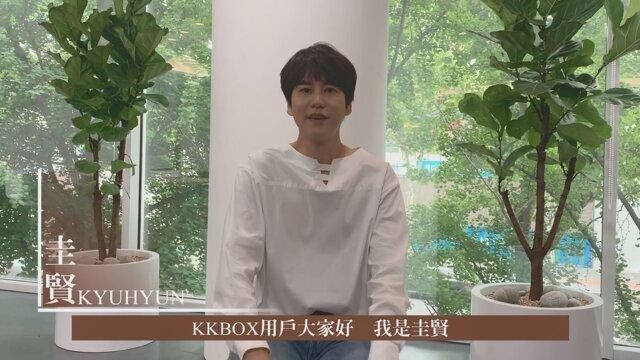 圭賢_The day we meet again_KKBOX 問候ID