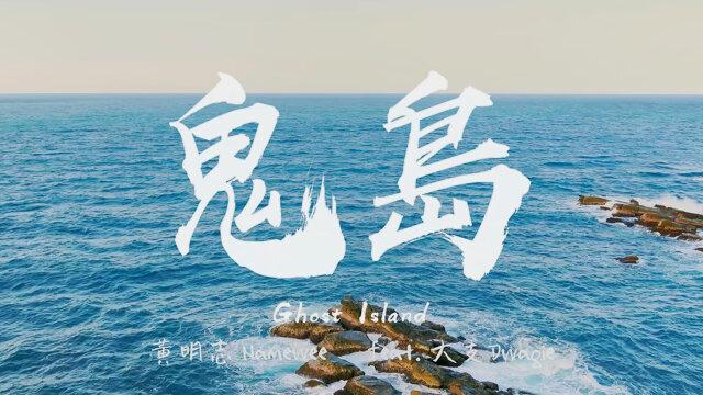 鬼島 - Single