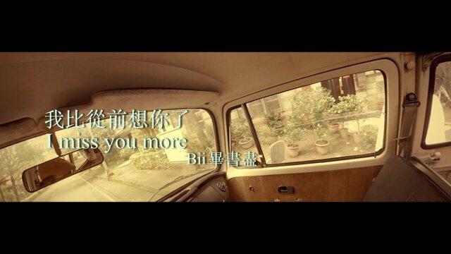 我比從前想你了 (I miss you more) - 電視劇<我們不能是朋友>片尾曲