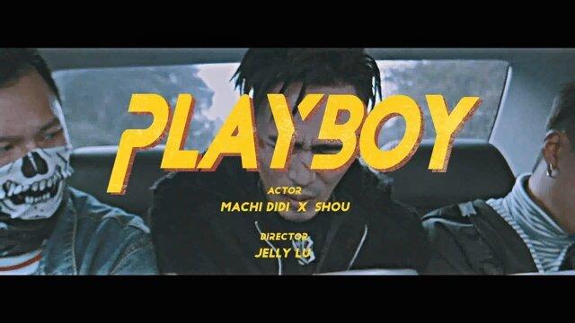 Playboy (玩到發大)