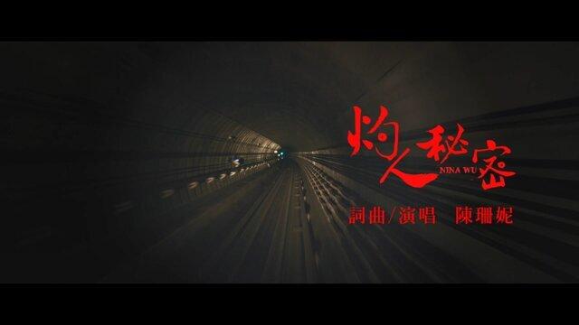 灼人秘密 - <灼人秘密>電影主題曲