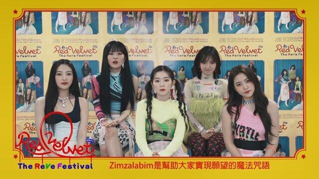 Red Velvet_The ReVe Festival Day 1_KKBOX問候ID
