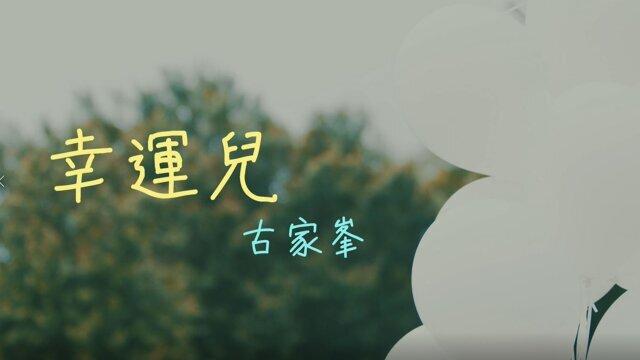 幸运儿 - 剧集<幸福一家人>主题曲