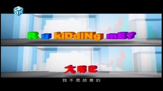 R U KIDDING ME? - Album Version