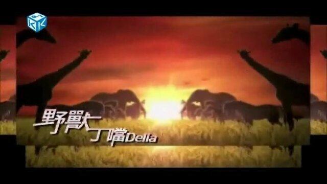 野獸【三立[真愛找麻煩]插曲】