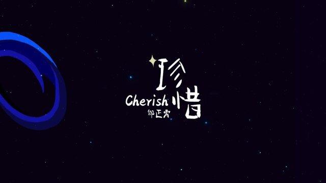 珍惜 - 生命線代言歌曲(歌詞版MV)