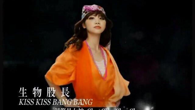 Kiss Kiss Bang Bang(日本16茶電視廣告曲)(120秒版)