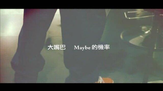 MAYBE的機率 - Album Version