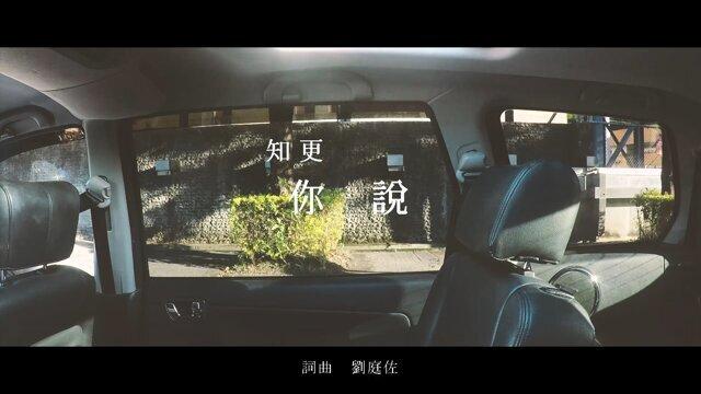 你說 (You said) - O系列 電視劇<靈異街11號>片尾曲
