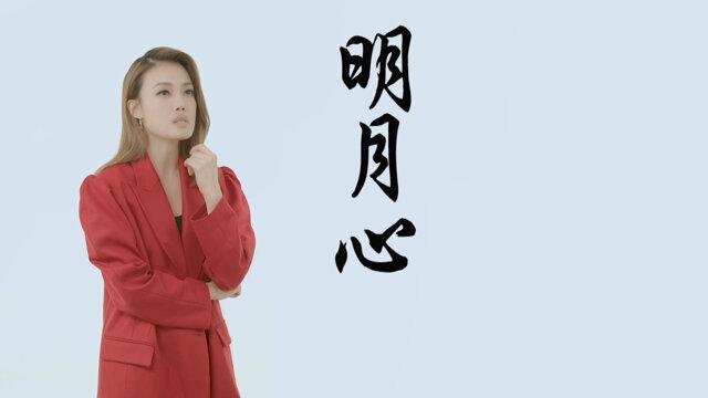 明月 - 劇集<包青天再起風雲>主題曲