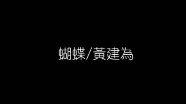 蝴蝶 - 創世基金會公益活動主題曲(黃建為談《蝴蝶》創作過程)