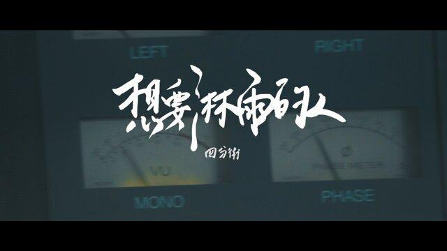 想要淋雨的人 - 電影<全面攻佔3:天使救援>中文宣傳曲