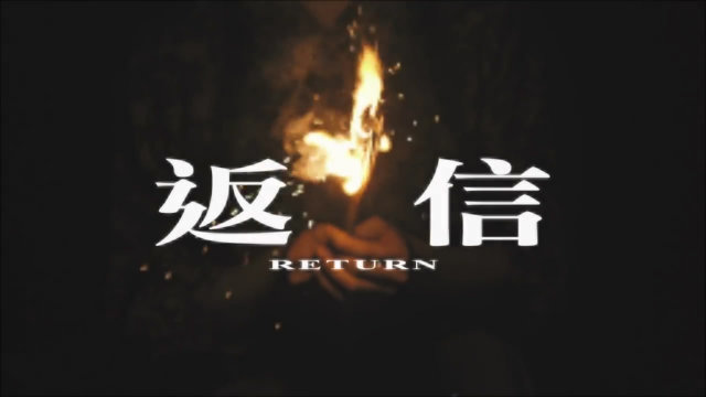 Return feat. Haru Nemuri